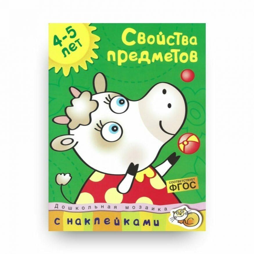 Книга Свойства предметов. 4-5 лет. Дошкольная мозаика. Ольга Земцова обложка
