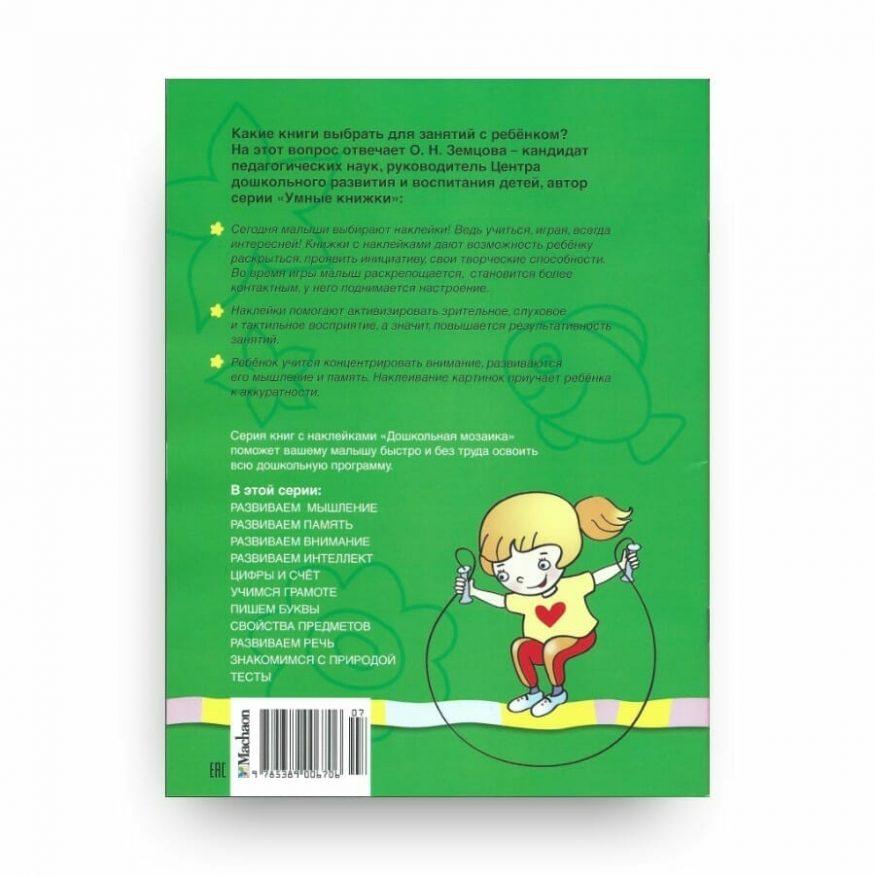 Книга Свойства предметов. 4-5 лет. Дошкольная мозаика. Ольга Земцова обложка 2
