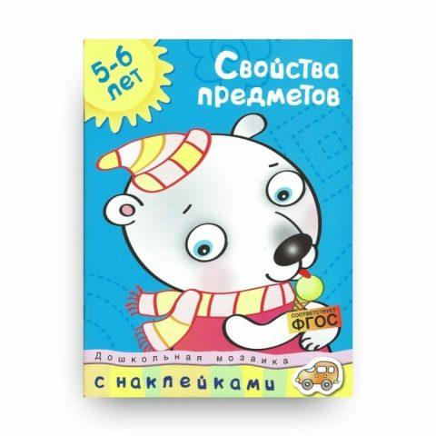 Книга Ольги Земцовой Свойства предметов. 5-6 лет. Дошкольная мозаика обложка