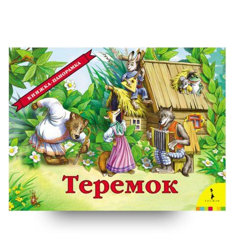 "Книга Теремок. Серия ""Книжка-панорамка"" обложка"