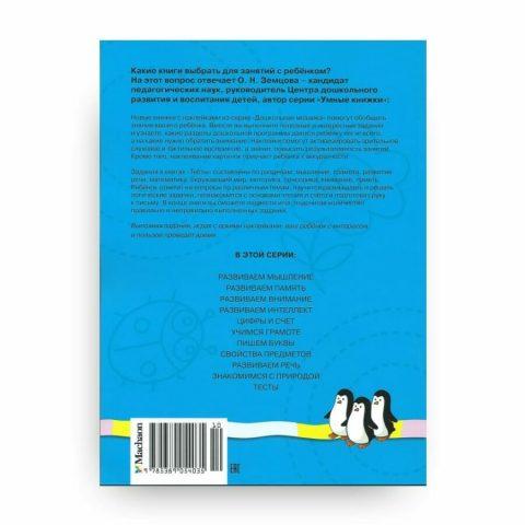 Книга Тесты. 5-6 лет. Дошкольная мозаика. Ольга Земцова обложка 2