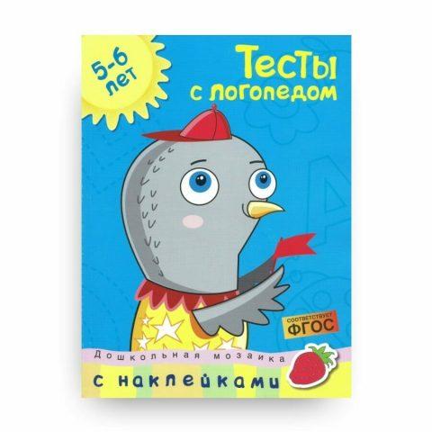 Книга Ольги Земцовой Тесты с логопедом. 5-6 лет. Дошкольная мозаика обложка