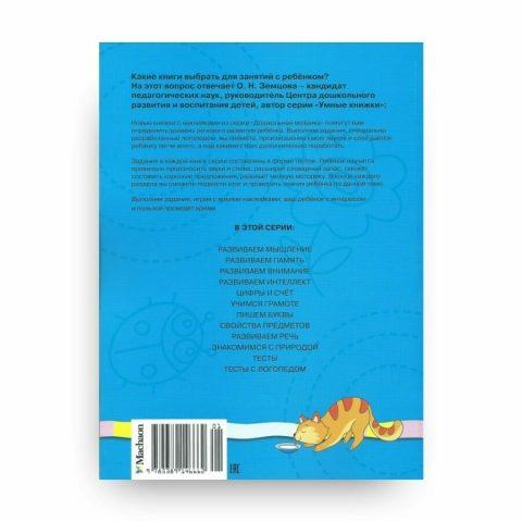 Книга Ольги Земцовой Тесты с логопедом. 5-6 лет. Дошкольная мозаика обложка 2