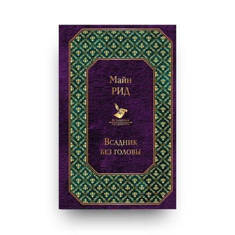 Книга Всадник без головы Томас Манн Рид обложка