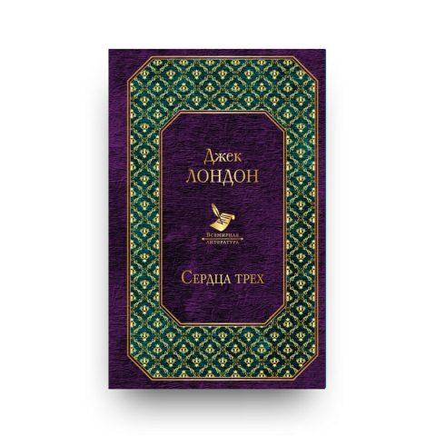 Книга Сердца трех Джек Лондон обложка