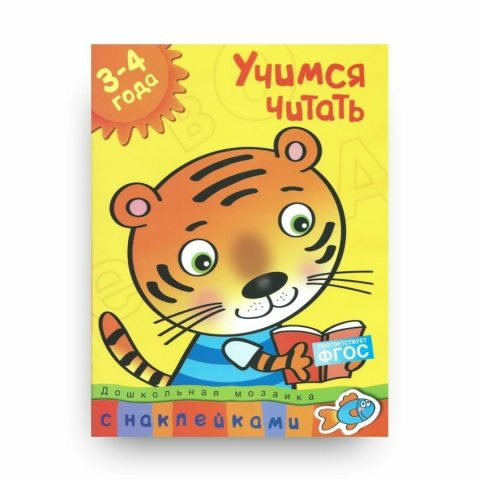 Книга Учимся читать. 3-4 года. Дошкольная мозаика. Ольга Земцова обложка