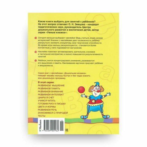 Книга Учимся читать. 3-4 года. Дошкольная мозаика. Ольга Земцова обложка 2