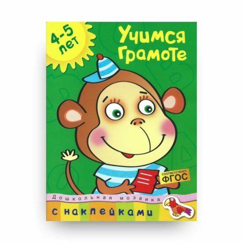 Книга Учимся грамоте. 4-5 лет. Дошкольная мозаика. Ольга Земцова обложка