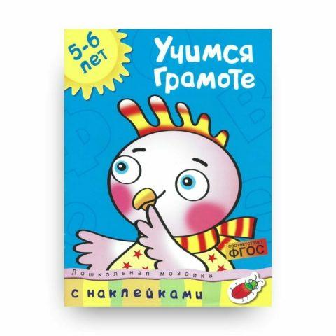 Книга Ольги Земцовой Учимся грамоте. 5-6 лет. Дошкольная мозаика обложка
