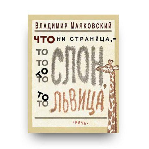 Книга Что ни страница, - то слон, то львица Владимир Маяковский обложка