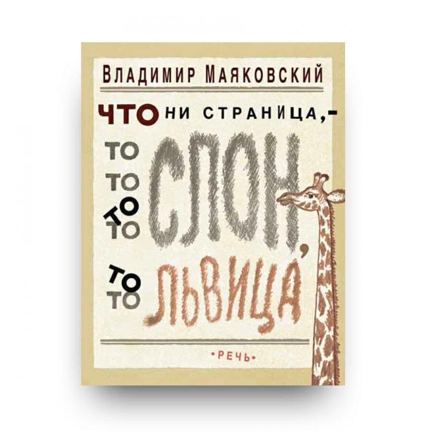 Libro di Vladimir Majakovskij in Russo