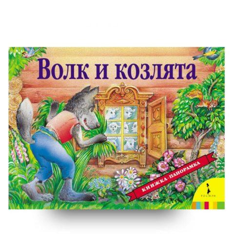 "Книга Волк и козлята серии ""Книжка-панорамка"" обложка"