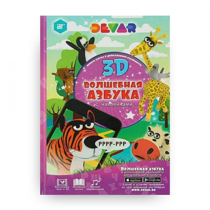 Книга Волшебная азбука 3D с наклейками DEVAR обложка
