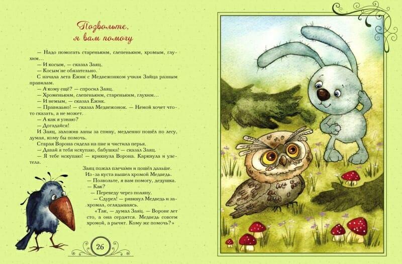 Книга Сергея Козлова Ёжикина радость. Издательство Речь. иллюстрации 1