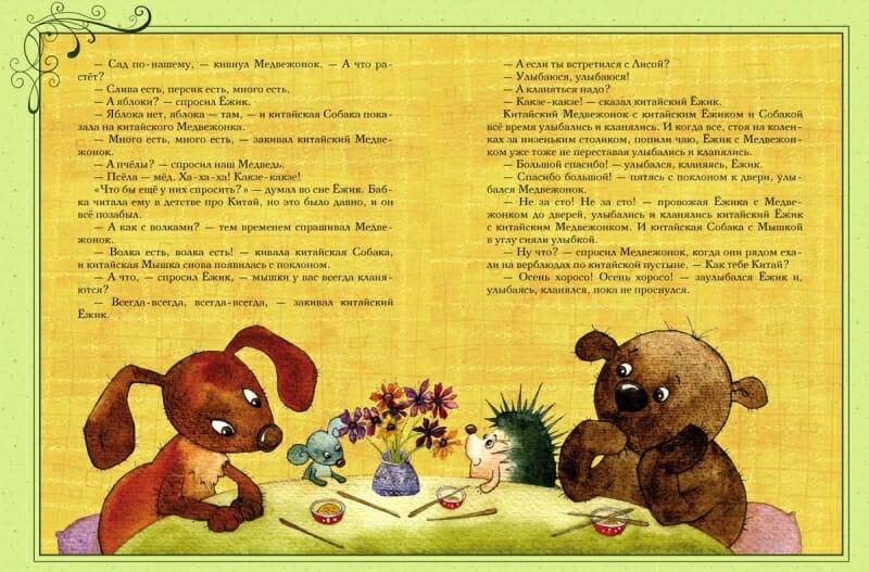 Книга Сергея Козлова Ёжикина радость. Издательство Речь. иллюстрации 2