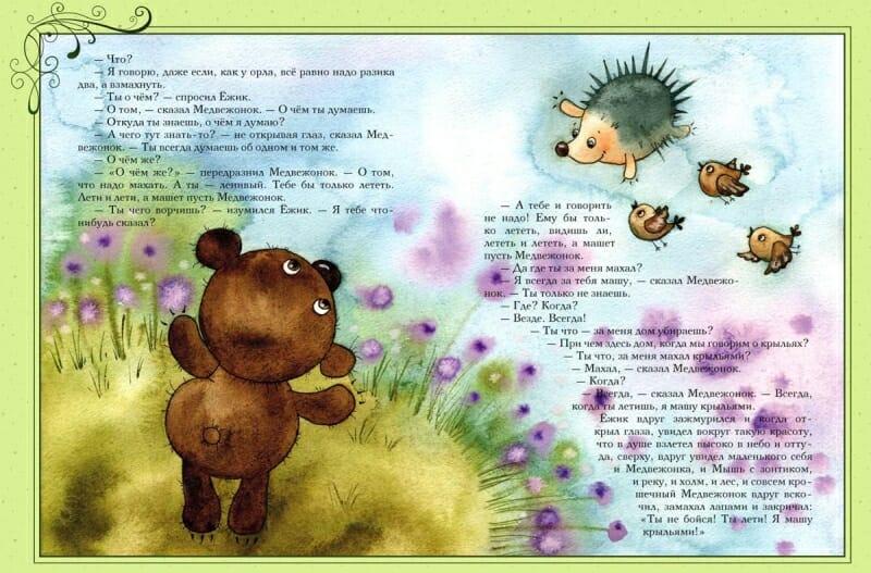 Книга Сергея Козлова Ёжикина радость. Издательство Речь. иллюстрации 4