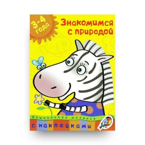 Книга Знакомимся с природой. 3-4 года. Дошкольная мозаика. Ольга Земцова обложка