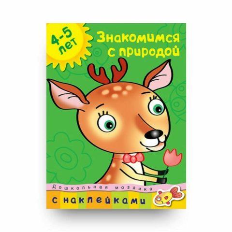 Книга Знакомимся с природой. 4-5 лет. Дошкольная мозаика. Ольга Земцова обложка