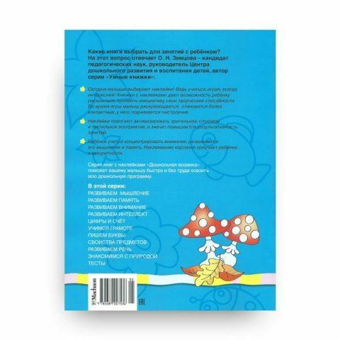 Книга Ольги Земцовой Знакомимся с природой. 5-6 лет. Дошкольная мозаика обложка 2