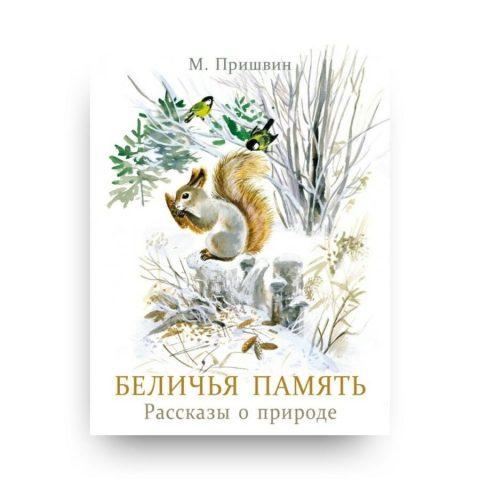 Книга Михаила Пришвина Беличья память. Издательство Стрекоза обложка