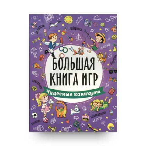 Книга издательства Проф-Пресс Большая книга игр. Чудесные каникулы.  обложка