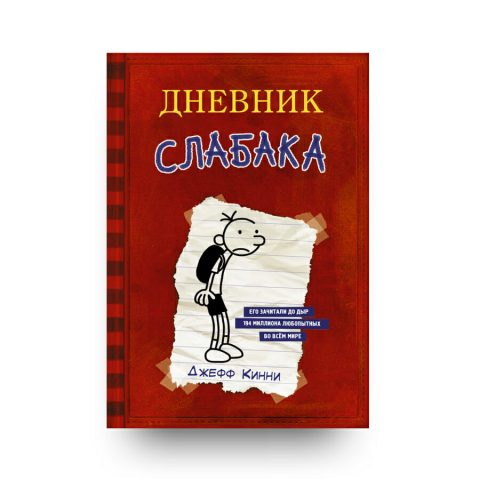Libro Diario di una Schiappa in Russo