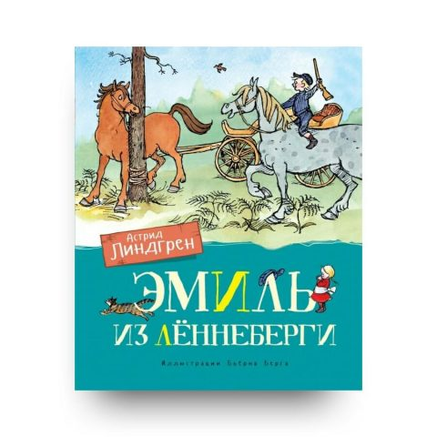 Книга Астрид Линдгрен Эмиль из Лённеберги с оригинальными иллюстрациями Бьёрна Берга Махаон обложка