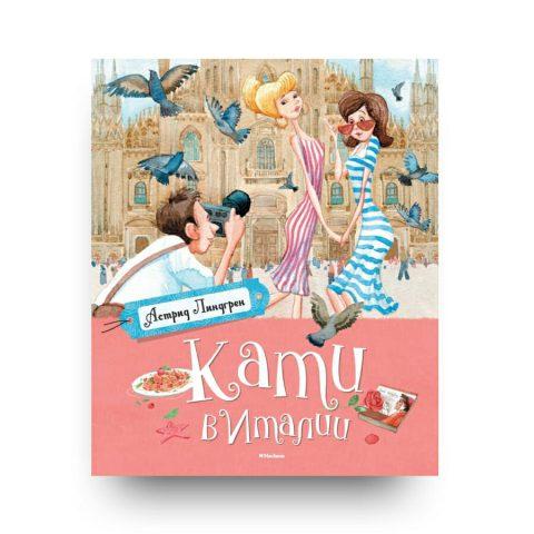 Книга Астрид Линдгрен Кати в Италии издательство Махаон
