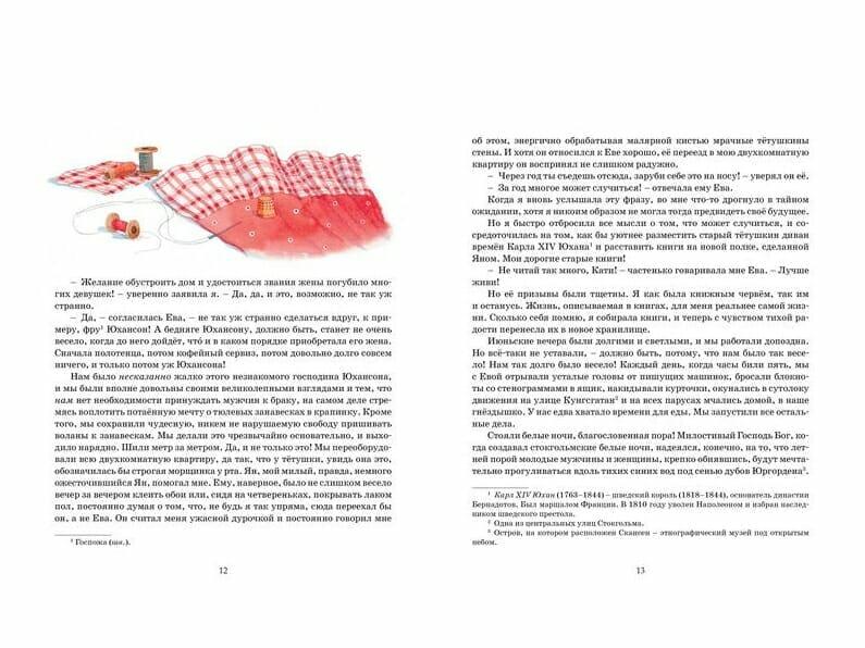 Книга Астрид Линдгрен Кати в Италии издательство Махаон иллюстрации 1