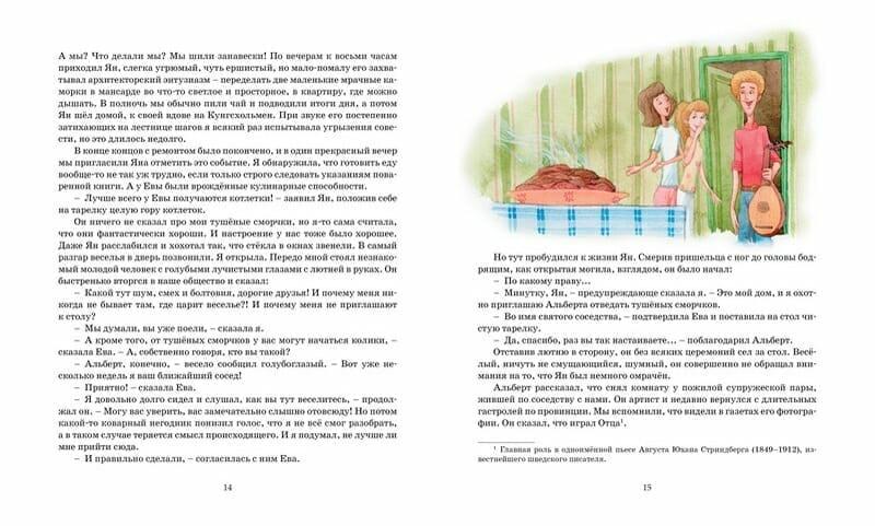 Книга Астрид Линдгрен Кати в Италии издательство Махаон иллюстрации 2