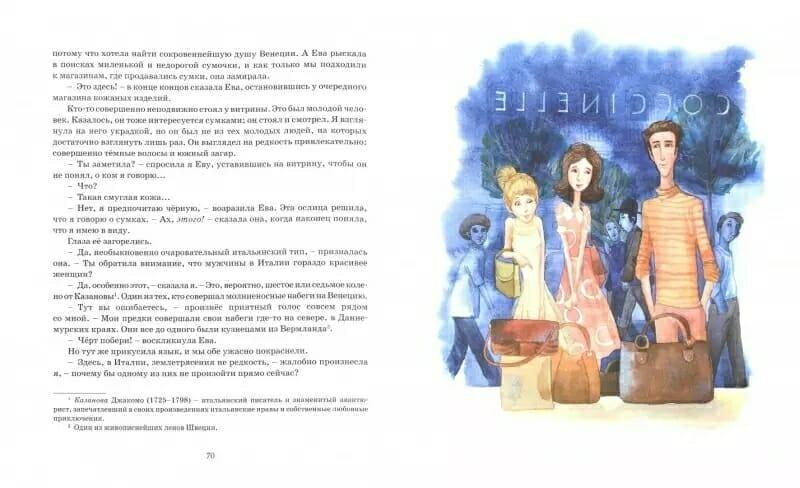 Книга Астрид Линдгрен Кати в Италии издательство Махаон иллюстрации 3