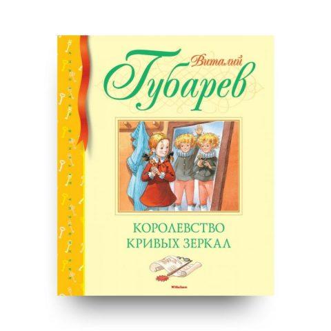 Книга Виталия Губарева Королевство кривых зеркал Серия Библиотека детской классики обложка