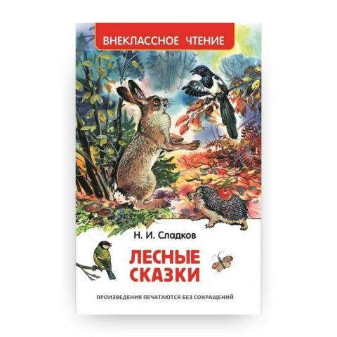 Книга Николая Сладкова Лесные сказки. Серия Внеклассное чтение. Росмэн обложка