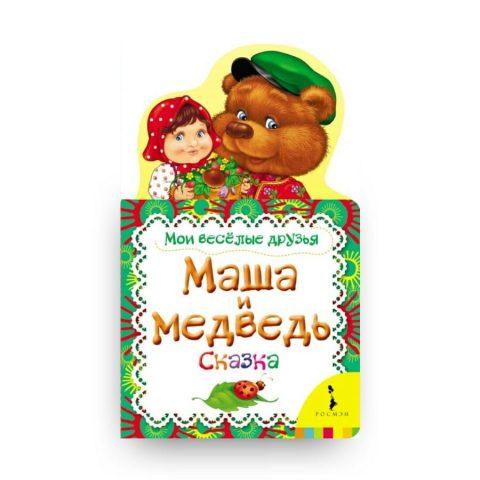 """Книга Маша и медведь. Сказка. Серия """"Мои весёлые друзья"""" Росмэн обложка"""