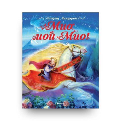 Книга Астрид Линдгрен Мио, мой Мио! издательство Махаон  обложка