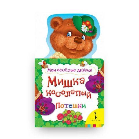 """Книга Мишка косолапый. Потешки. Серия """"Мои весёлые друзья"""" Росмэн обложка"""