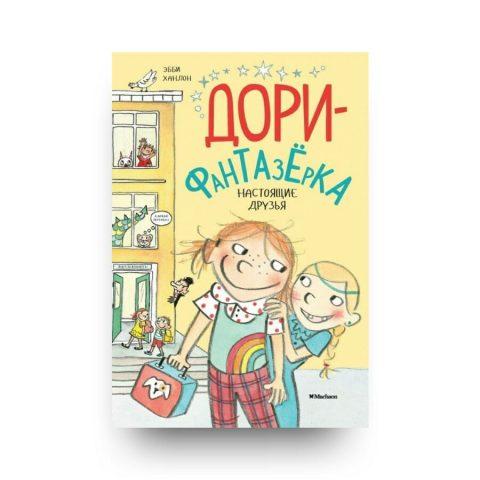 Книга Эбби Ханлон Настоящие друзья серии Дори-фантазёрка обложка