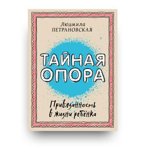 Книга Тайная опора: привязанность в жизни ребенка - Людмила Петрановская