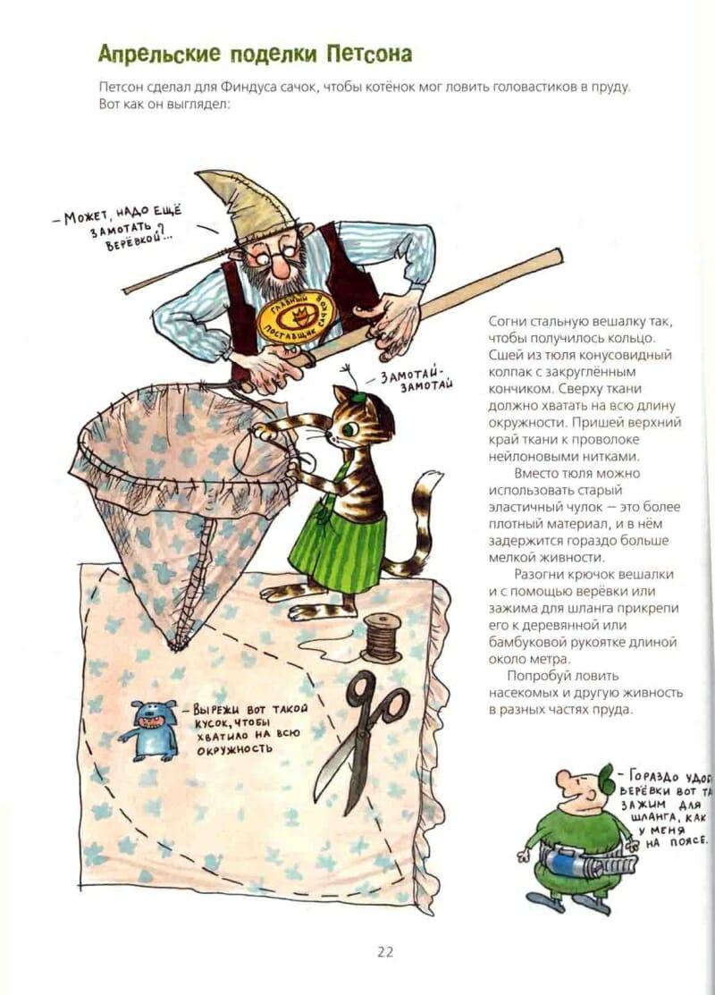 Книга Свена Нурдквиста Поделки Финдуса. Серия Петсон и Финдус. Белая ворона. иллюстрации 2