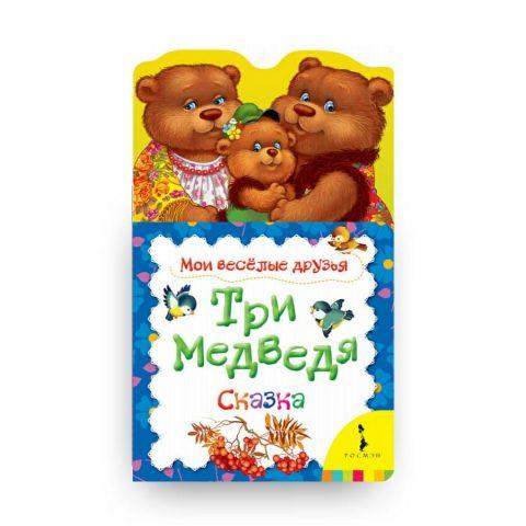 """Книга Три медведя. Сказка. Серия """"Мои весёлые друзья"""" Росмэн обложка"""