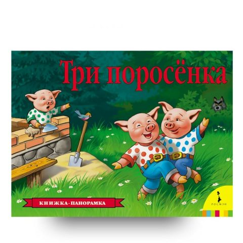 "Книга Три поросёнка. Серия ""Книжка-панорамка"" обложка"