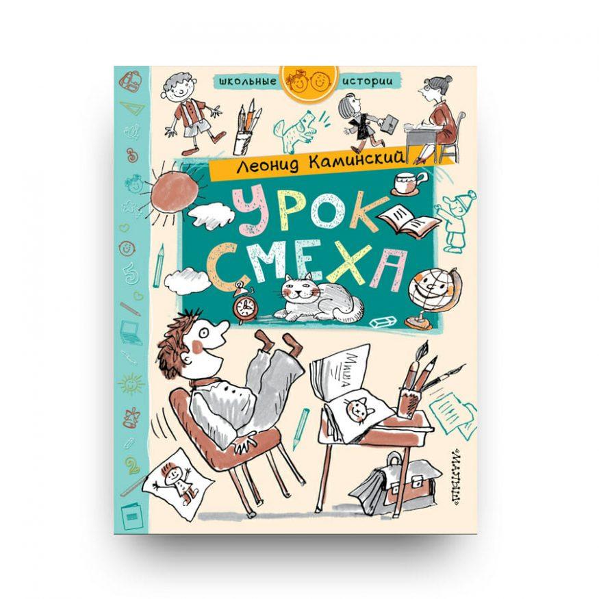 Libro di Leonid Kaminskij in Russo