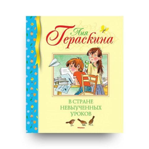 Книга Лии Гераскиной В стране невыученных уроков. Библиотека детской классики. Махаон обложка