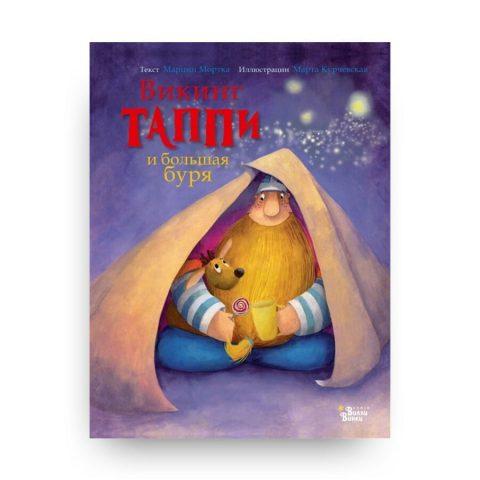 Книга Марцина Мортки Викинг Таппи и большая буря. Серия Викинг Таппи обложка