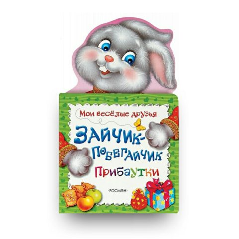 LIbro per bambini in Russo
