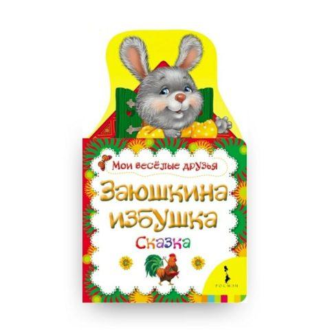 """Книга Заюшкина избушка. Серия """"Мои весёлые друзья"""" Росмэн обложка"""