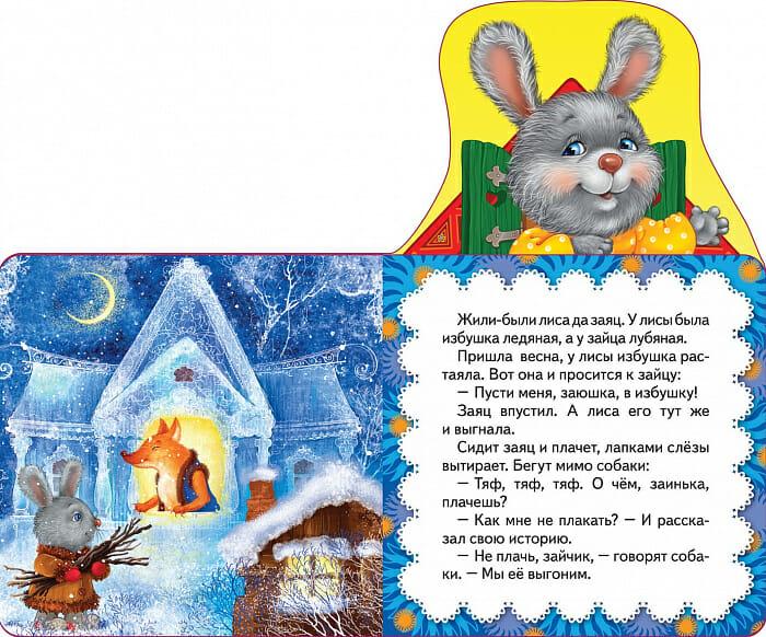"""Книга Заюшкина избушка. Серия """"Мои весёлые друзья"""" Росмэн иллюстрации 2"""