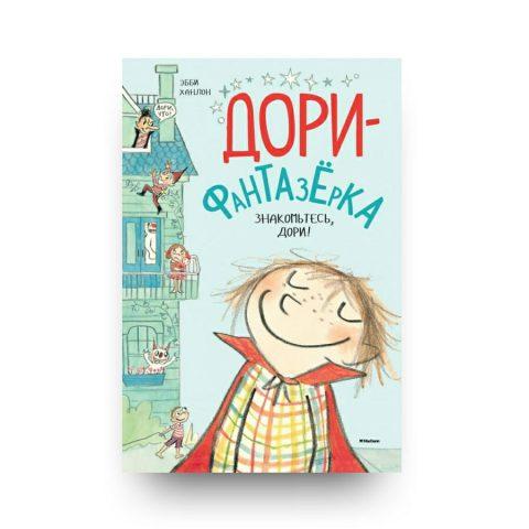 Libro Dory fantasmagorica di Abby Hanlon in Russo