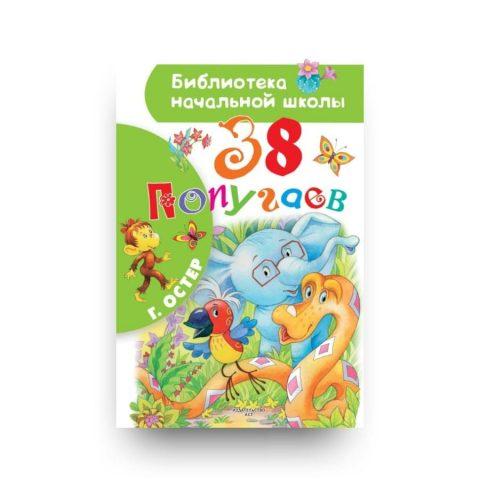 Книга Григория Остера 38 попугаев. Серия Библиотека начальной школы обложка