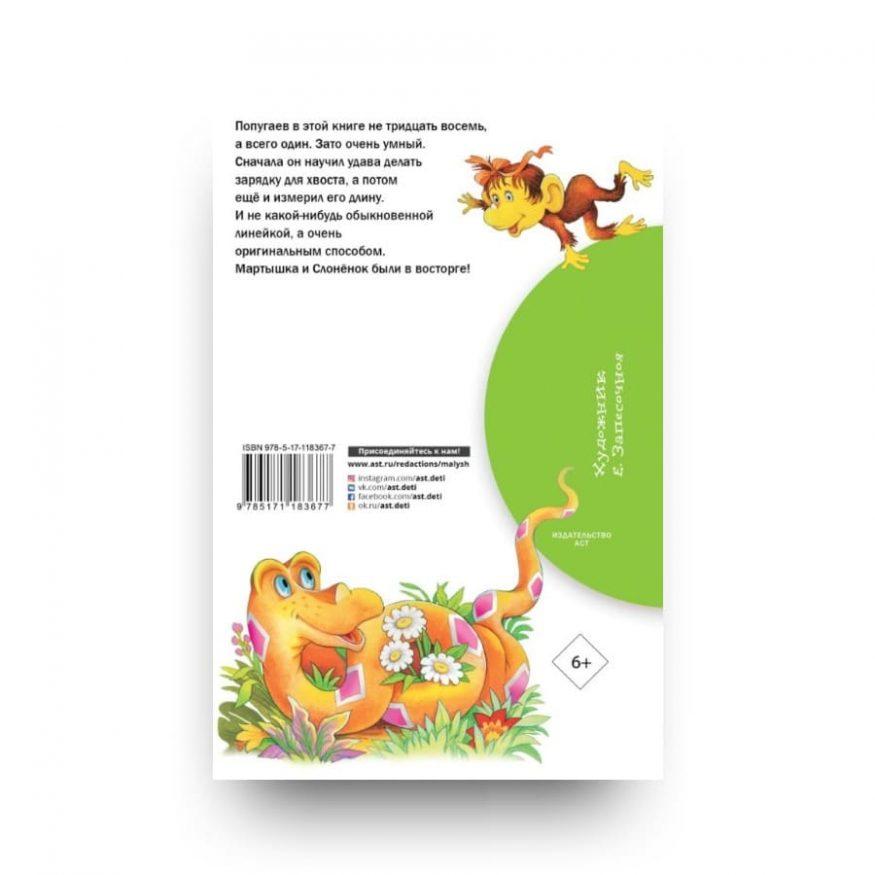 Книга Григория Остера 38 попугаев. Серия Библиотека начальной школы обложка ретро